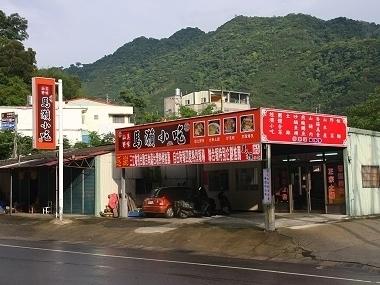 桃園復興角板山‧馬瀨小吃店